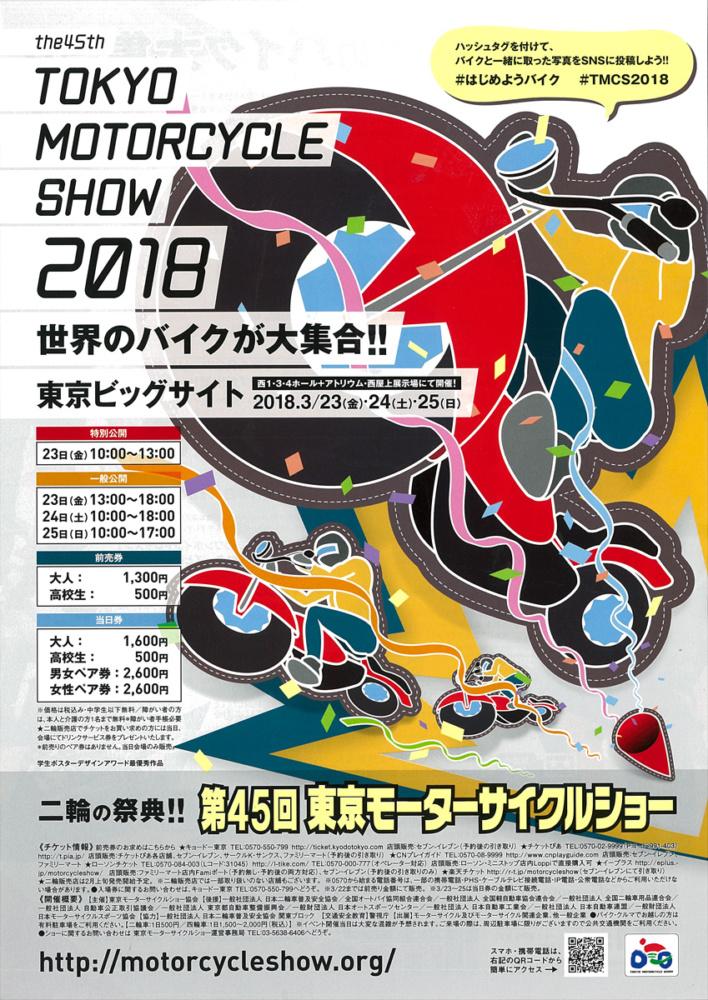 TokyoMotorCycleShow2018_Poster_Front
