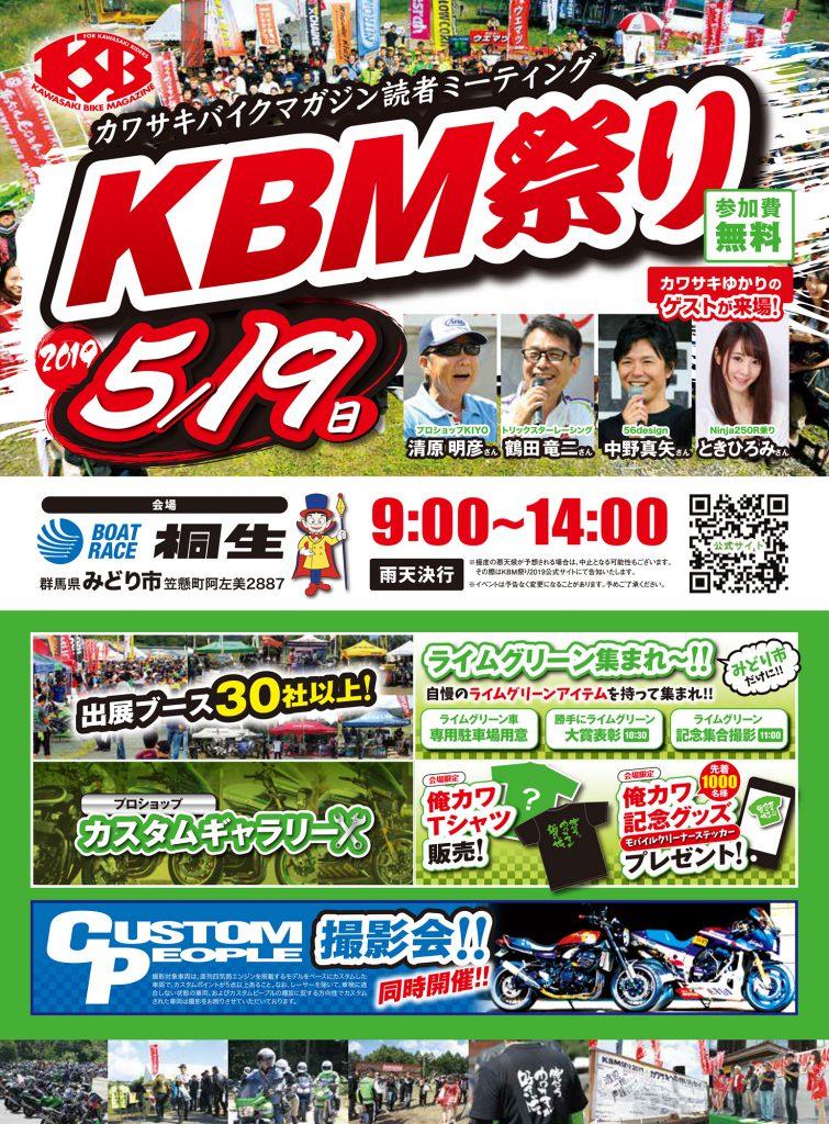 KBM2019_Flyer
