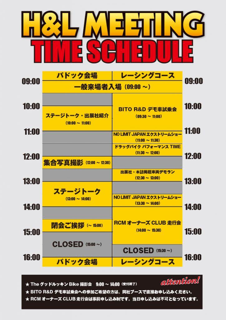 schedule_user