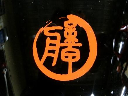 CIMG0498.JPG-1
